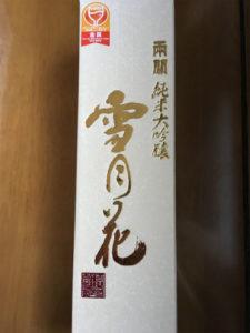 両関酒造 純米大吟醸 雪月花 720ml 外箱