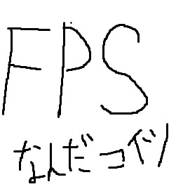 fps用語集(自分用)
