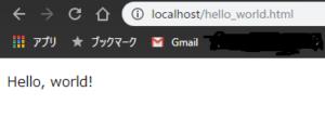 xamppでhtmlをローカルホストで表示
