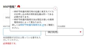 楽天モバイルMNP。有効期限は10日以上でないと申し込みできない
