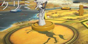 scythe。クリミア