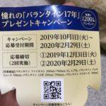 バランタイン17年プレゼントキャンペーン(2019)