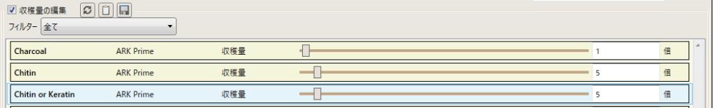 ark server mangerキチン/ケラチンの収穫量を増加