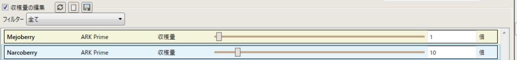 ark server manger ナルコベリーの収穫量を増加させる設定方法