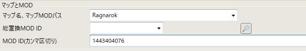 ark server mager MOD導入方法