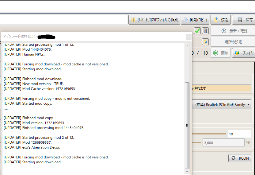 ark server mager MOD導入方法その2