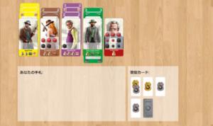 ザ・ボスプレイ画面。ボードゲームアリーナ