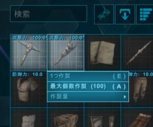 ark 弓矢など消耗品を大量制作。