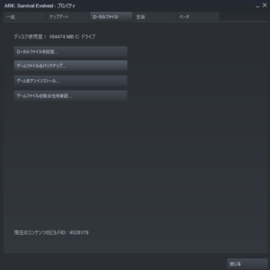 verify local game cache steam 日本語