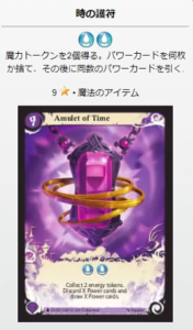 時の護符(ときのごふ) カード効果