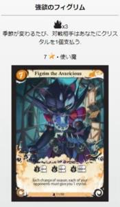 強欲のフィグリム カード効果