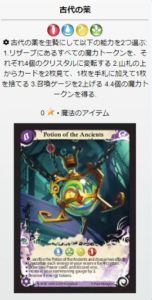 古代の薬(こだいのくすり) カード効果