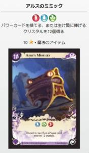 アルスのミミック(あるすのみみっく) カード効果