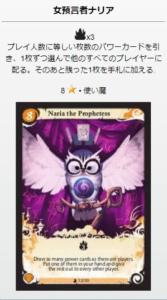 女預言者ナリア(おんなよげんしゃなりあ) カード効果