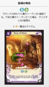 豊穣の角笛(ほうじょうのつのぶえ) カード効果