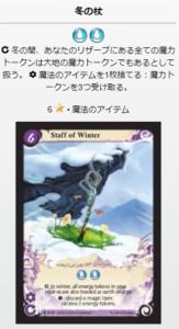 冬の杖 カード効果