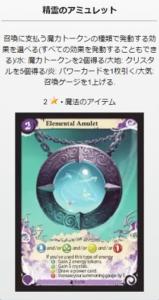 精霊のアミュレット(せいれいのあみゅれっと) カード効果