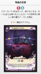 吸血の王冠 カード効果
