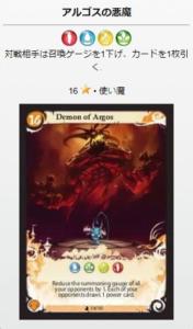 アルゴスの悪魔 カード効果