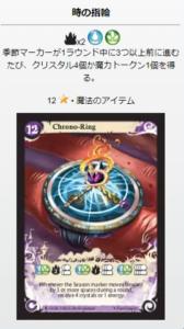 時の指輪(ときのゆびわ) カード効果