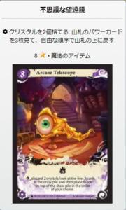 不思議な望遠鏡 カード効果