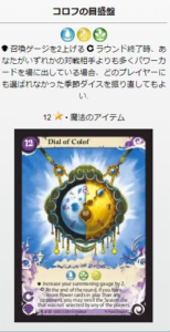 コロフの目盛盤(ころふのめもりばん) カード効果