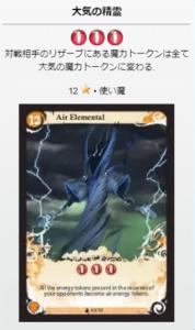 大気の精霊(たいきのせいれい) カード効果