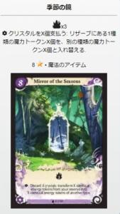 季節の鏡(きせつのかがみ) カード効果