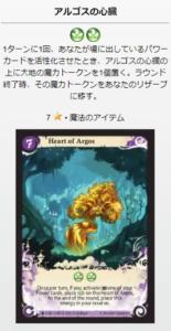 アルゴスの心臓 カード効果