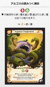 アルゴスの絡みつく雑草 カード効果