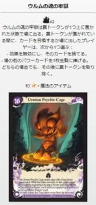 ウルムの魂の牢獄 カード効果
