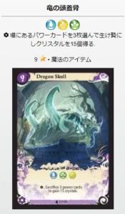 龍の頭蓋骨 カード効果