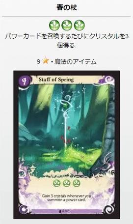 春の杖 カード効果