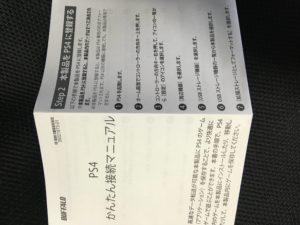 SSDPG480U3BNL バッファロー PS4の外付けSSDに使用するための説明書が付属してある