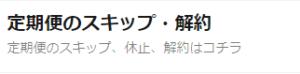 saketaku(さけたく)の解約は問題なくできる。ややこしかったり、なかなか解約ページまで行けないなんてことはない