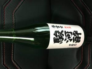 駿河酔(するがよい)純米酒の写真、画像