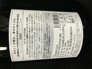 KAMOGATA(鴨方) 2019 純米大吟醸 無濾過生原酒 丸本酒造 岡山 裏面