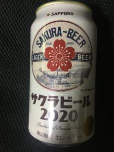 サッポロ サクラビール 2020 限定醸造 生ビール