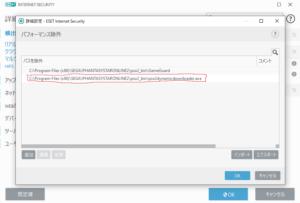 ESET、pso2dynamicdownloaderの除外設定